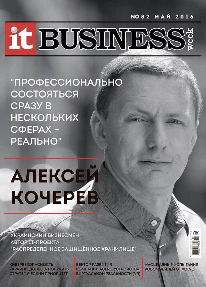 Кочерев Алексей - IT Business Week